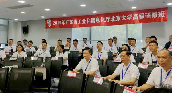 新粤商高级研修班首期班在北京大学开班_600.jpg