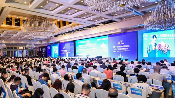 第十六届中博会中国中小企业高峰论坛_600.jpg
