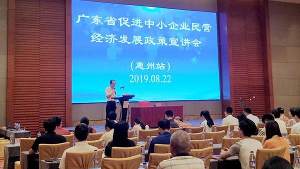 吴红带队赴汕头、惠州开展促进中小企业民营经济发展系列政策宣讲活动2_600.jpg