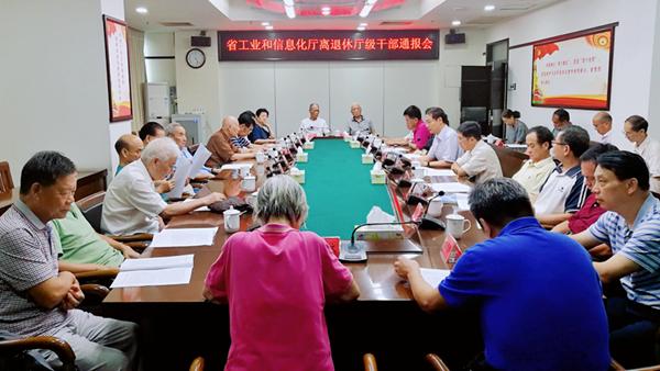 省工业和信息化厅召开离退休厅级干部工作通报会_600.jpg