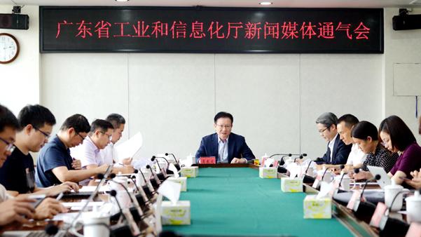 广东省工业和信息化厅第三季度新闻媒体通气会文字实录_600.jpg