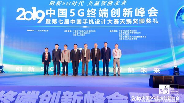 2019中国5G终端创新峰会2_600.jpg