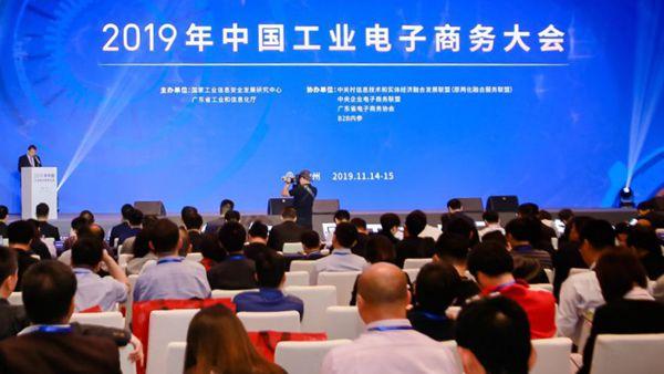 2019年中国工业电子商务大会在广州召开_600.jpg
