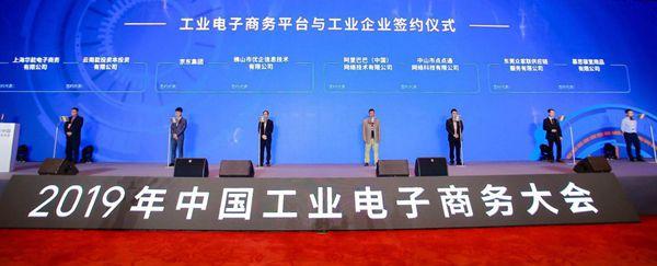 2019年中国工业电子商务大会在广州召开2_600.jpg