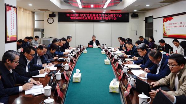 省工业和信息化厅召开党组理论学习_600.jpg
