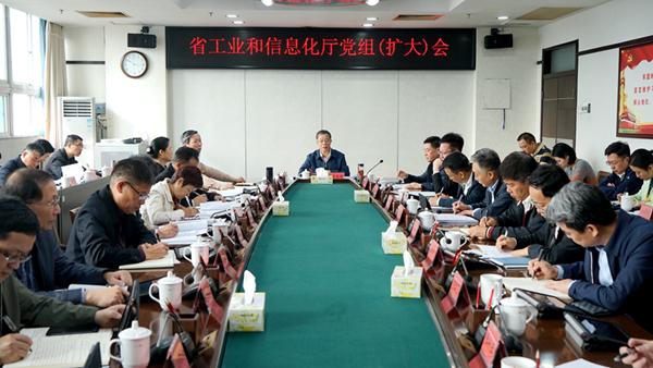 省工业和信息化厅党组传达学习贯彻全国工业和信息化工作会议精神_600.jpg