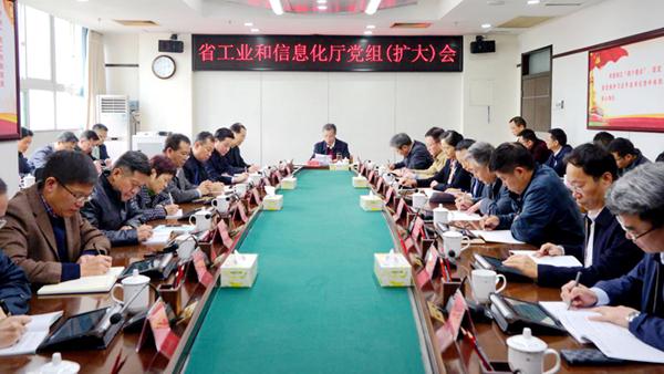 省工业和信息化厅党组传达学习贯彻习近平总书记重要讲话和有关会议精神_600.jpg