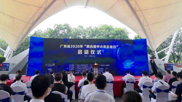 """广东省2020年""""联合国中小微企业日""""活动启动仪式在广州举行_600.jpg"""