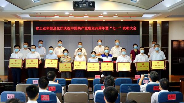 省工业和信息化厅召开庆祝中国共产党_600.jpg