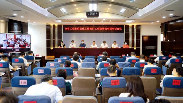 省工业和信息化厅召开2020年全省工业和信息化主管部门工业稳增长电视电话会议_600.jpg