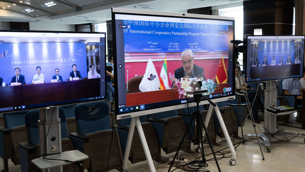 """中博会国际合作伙伴""""云签约""""活动举行促进与伊朗中小企业交流2_600.jpg"""
