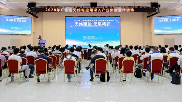 2020年广东省无线电应用深入产业集群宣传活动(广州站)如期举办600.jpg