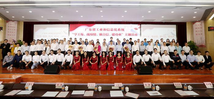 """全省工业和信息化系统""""学王烁、战疫情、强自信、建功业""""主题活动在广州举行_699.jpg"""