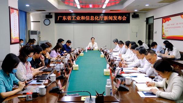 广东省工业和信息化厅召开2020年三季度新闻发布会_600.jpg