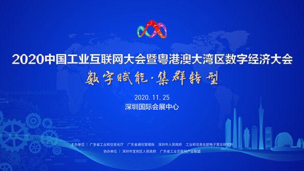 2020中国工业互联网大会暨粤港澳大湾区数字经济大会即将在深圳召开_600.jpg