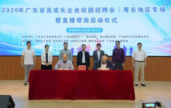2020年广东省高成长企业校园招聘会粤东专场成功举行_600.jpg