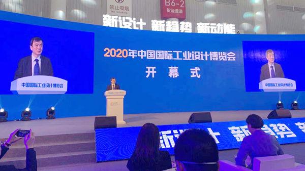 广东企业精彩亮相2020年中国国际工业设计博览会_600.jpg