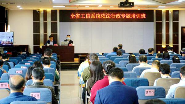 2020年全省工业和信息化系统依法行政培训班在穗举办_600.jpg
