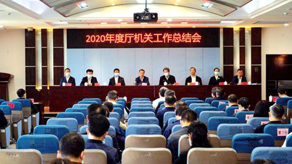 省工业和信息化厅召开2020年度厅机关工作总结会_600.jpg