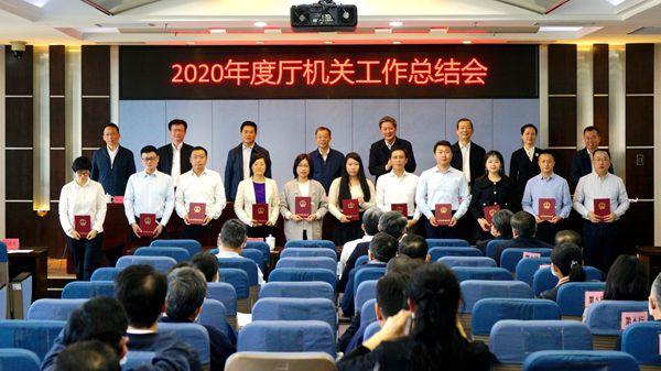 省工业和信息化厅召开2020年度厅机关工作总结会4_600.jpg