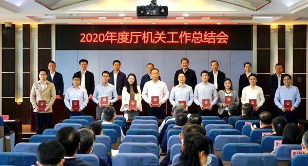 省工业和信息化厅召开2020年度厅机关工作总结会3_600.jpg