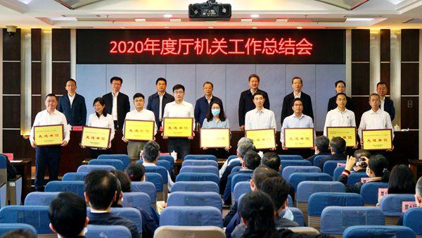 省工业和信息化厅召开2020年度厅机关工作总结会2_600.jpg