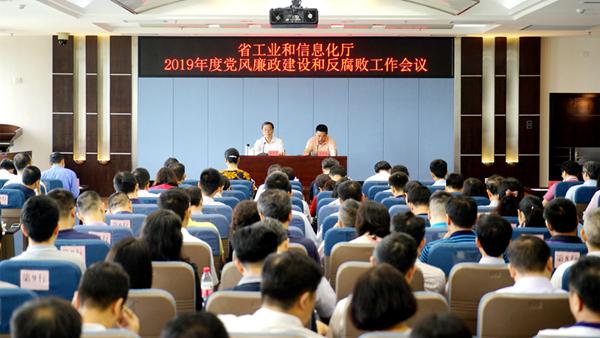 省工业和信息化厅召开2019年度党风廉政建设和反腐败工作会议_600.jpg