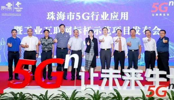 珠海:5Gn让未来生长-珠海市5G行业应用暨工业互联网标杆示范项目发布会成功举办_副本.jpg